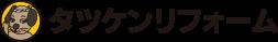 ロゴ:タツケンリフォーム|兵庫県のリフォーム・リノベーションならタツケンリフォームにお任せください
