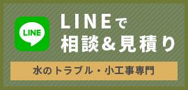 バナーリンク:LINEで相談&見積もり 水のトラブル・小工事専門