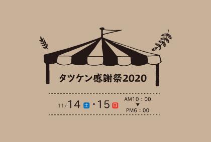 タツケン感謝祭2020