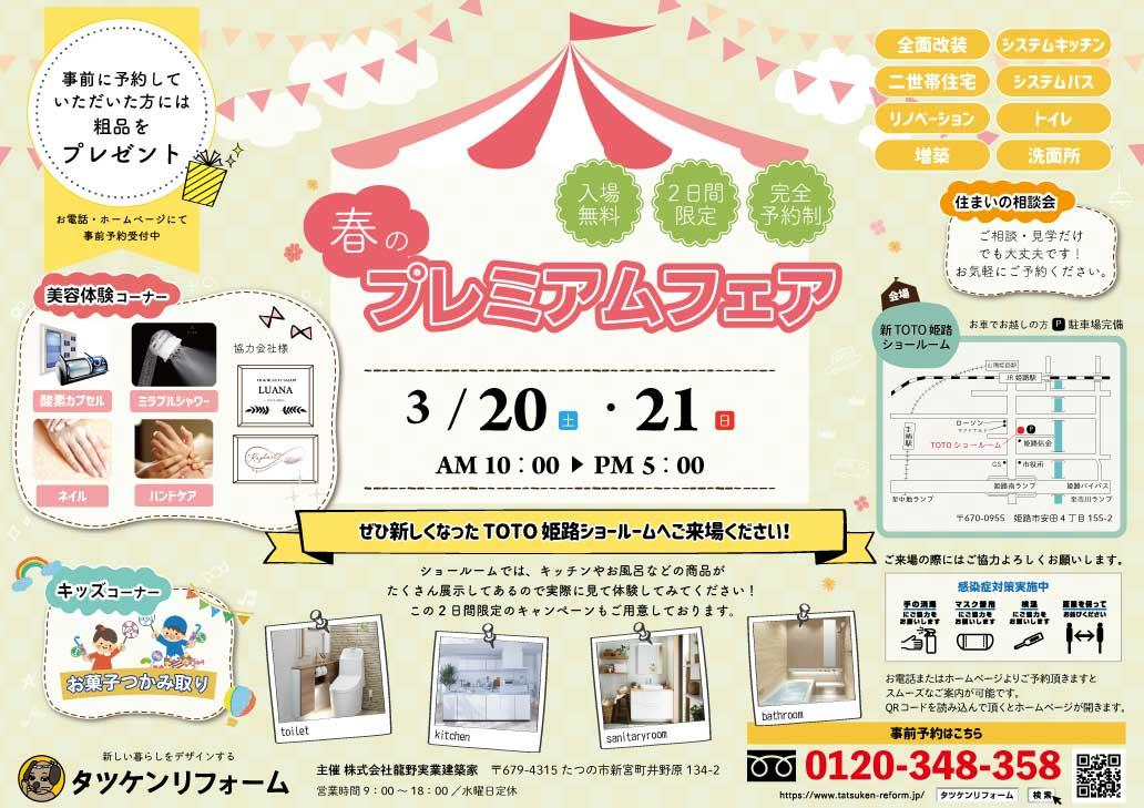 姫路市イベント